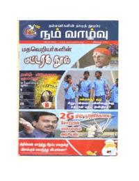 Thirumanathai Pathivu Sei