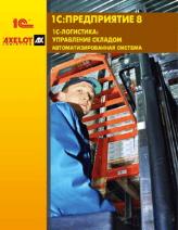 1С ЛОГИСТИКА. Управление складом - Download as PDF File (.pdf), Text file