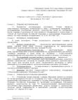 Устав и состав Совета Движения Дольщики России