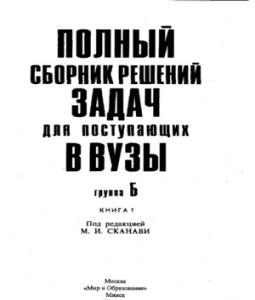 Сканави М.И. Решебник (Группа