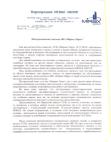 Письмо Сергея Полонского жителям Mirax Park