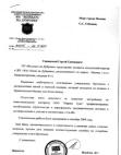 Письмо С.С. Собянину