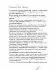 """Открытое письмо по вопросу управления в ЖК """"Миракс-Парк"""""""