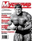 Журнал Мускуляр №6 2005