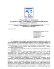 Открытое письмо  министру внутренних дел РФ Р. Нургалиеву