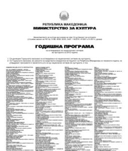 sluzben vesnik na republika makedonija 2012